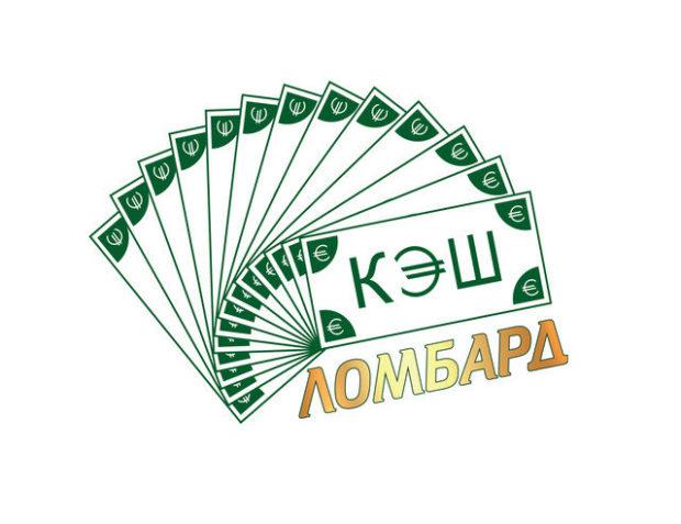 Ломбард «Кэш-Ломбард»: быстрые займы под залог, отзывы : https://stablereviews.com