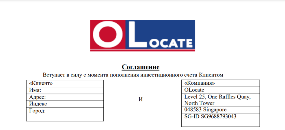 Соглашение Olocate
