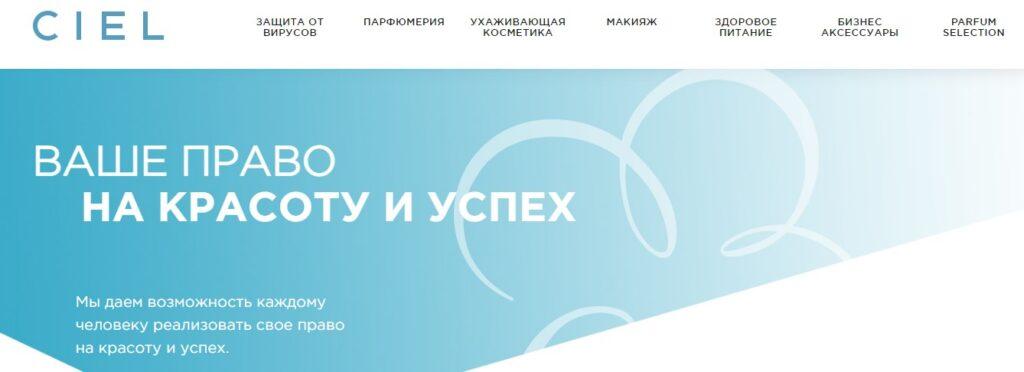 Сайт компании Ciel
