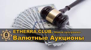 Валютные аукционы Etherra club