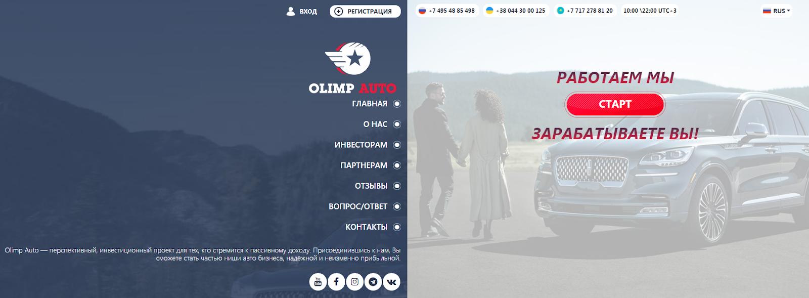 Официальный сайт компании Olimp Auto