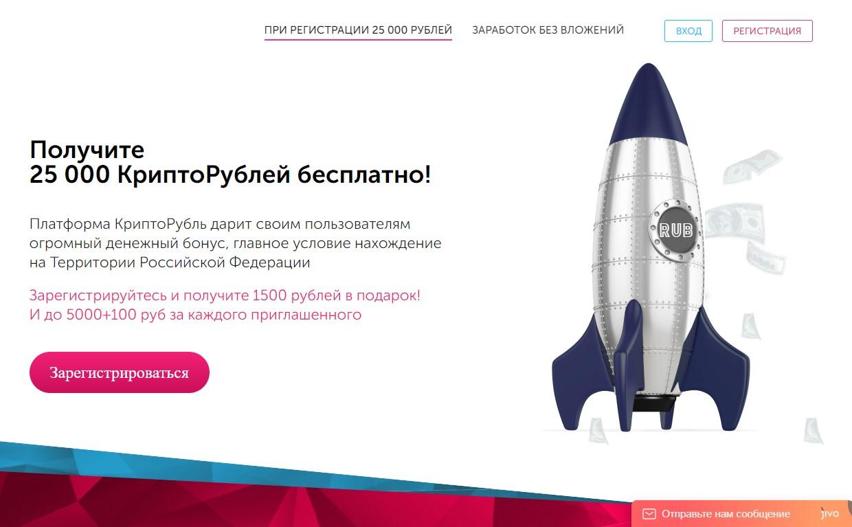 Обзор проекта КриптоРубль