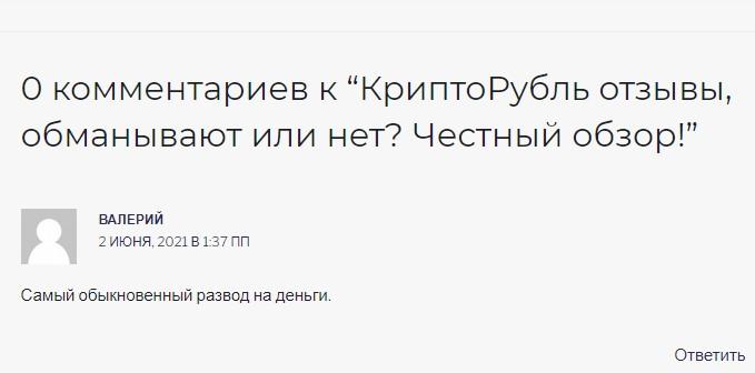 Отзывы о КриптоРубль