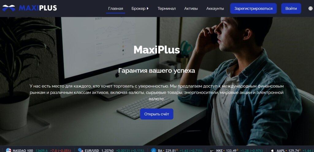 Гарантия успеха от MaxiPlus