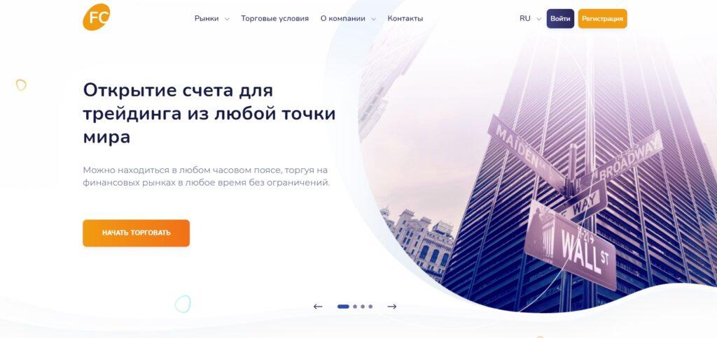 FC Ltd официальный сайт
