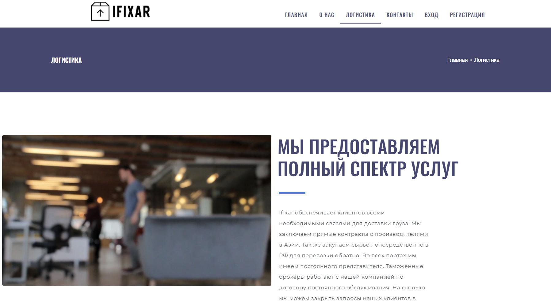 Обзор компании Ifixar