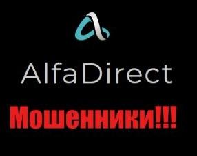 Обзор AlfaDirect Trade: вывод денег, отзывы, платформа : https://stablereviews.com
