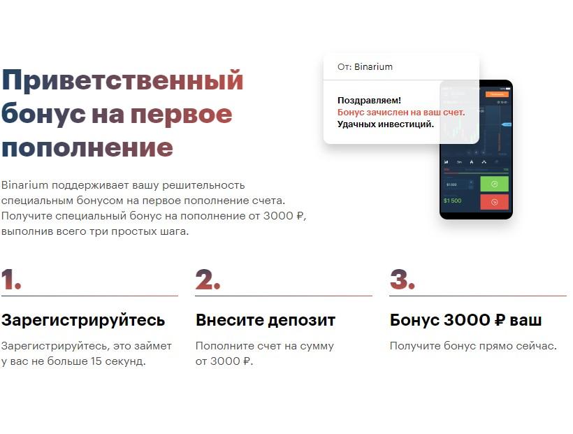 Бонусная программа binarium.com