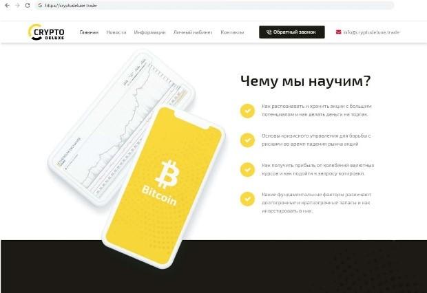 CryptoDeluxe предлагает обучение