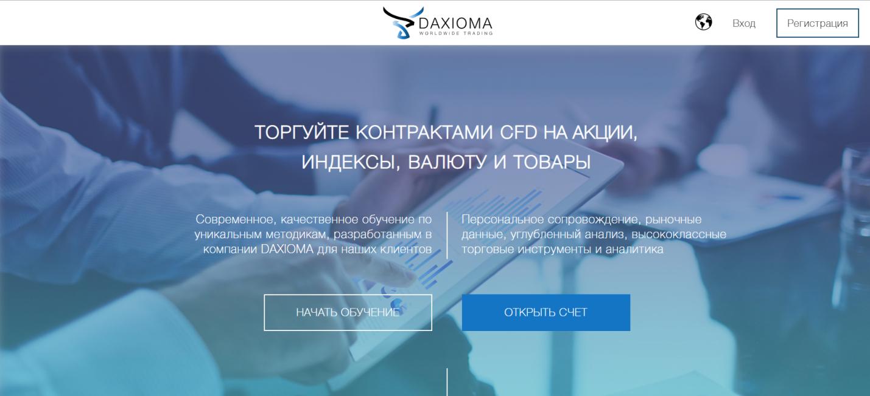 Торговля на сайте компании Daxioma