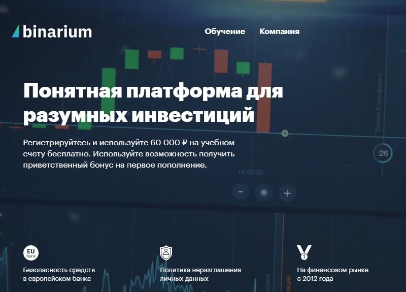 Выводит ли деньги Binarium?