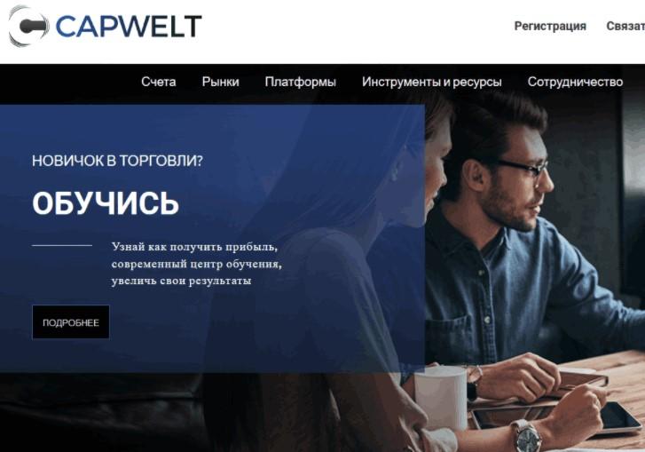 Сайт брокер Capwelt