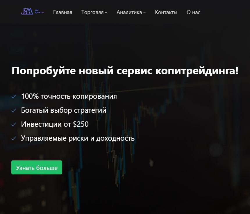 Брокер JSM Markets