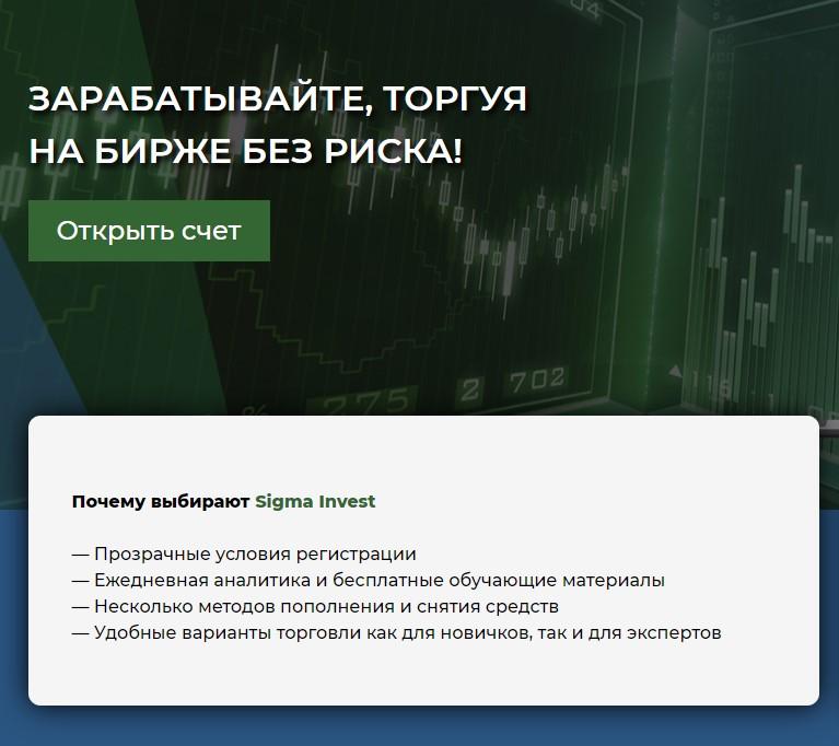 Сайт Sigma Invest