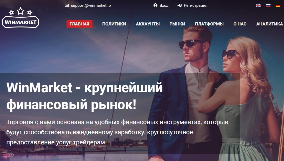 Сайт брокера WinMarket