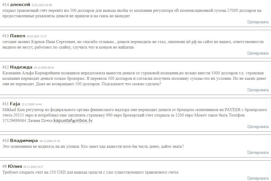 Отзывы о alfacorp.com