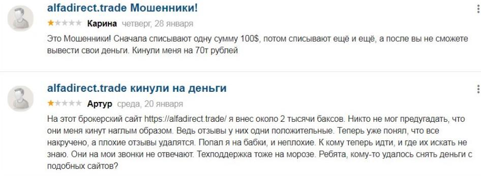 Отзывы о alfadirect.trade