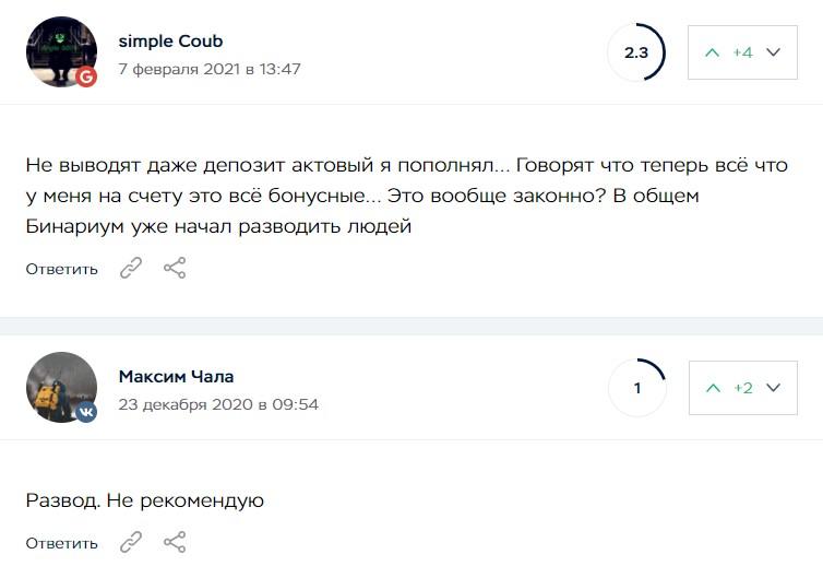 Отзывы о binarium.com