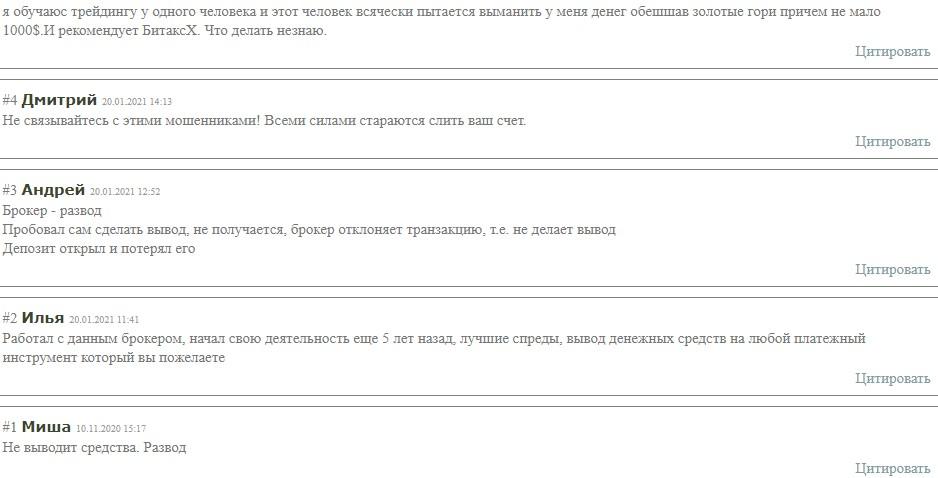 Отзывы о bitactix.com