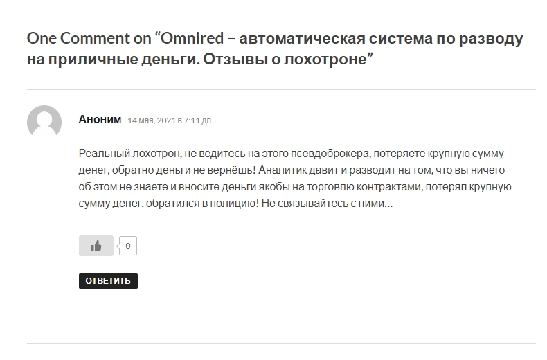 Отзывы о Omnired