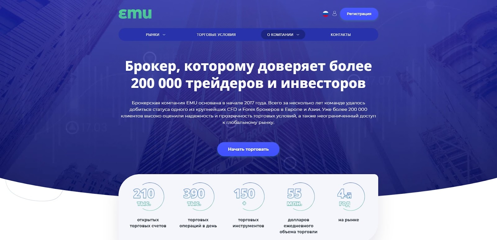 Тарифы компании EMU