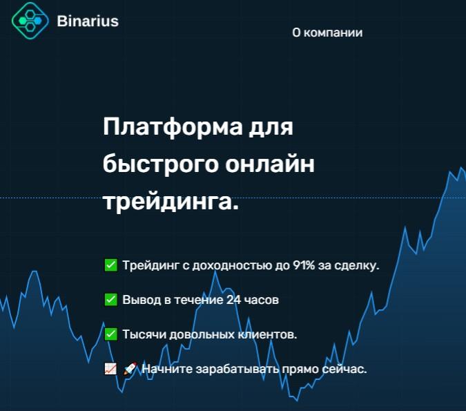 Официальный сайт binarius.trade