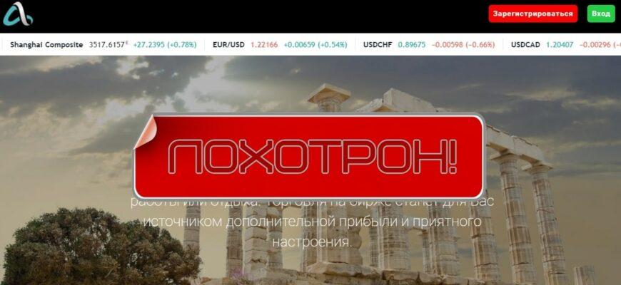 Официальный сайт AlfaDirect Trade