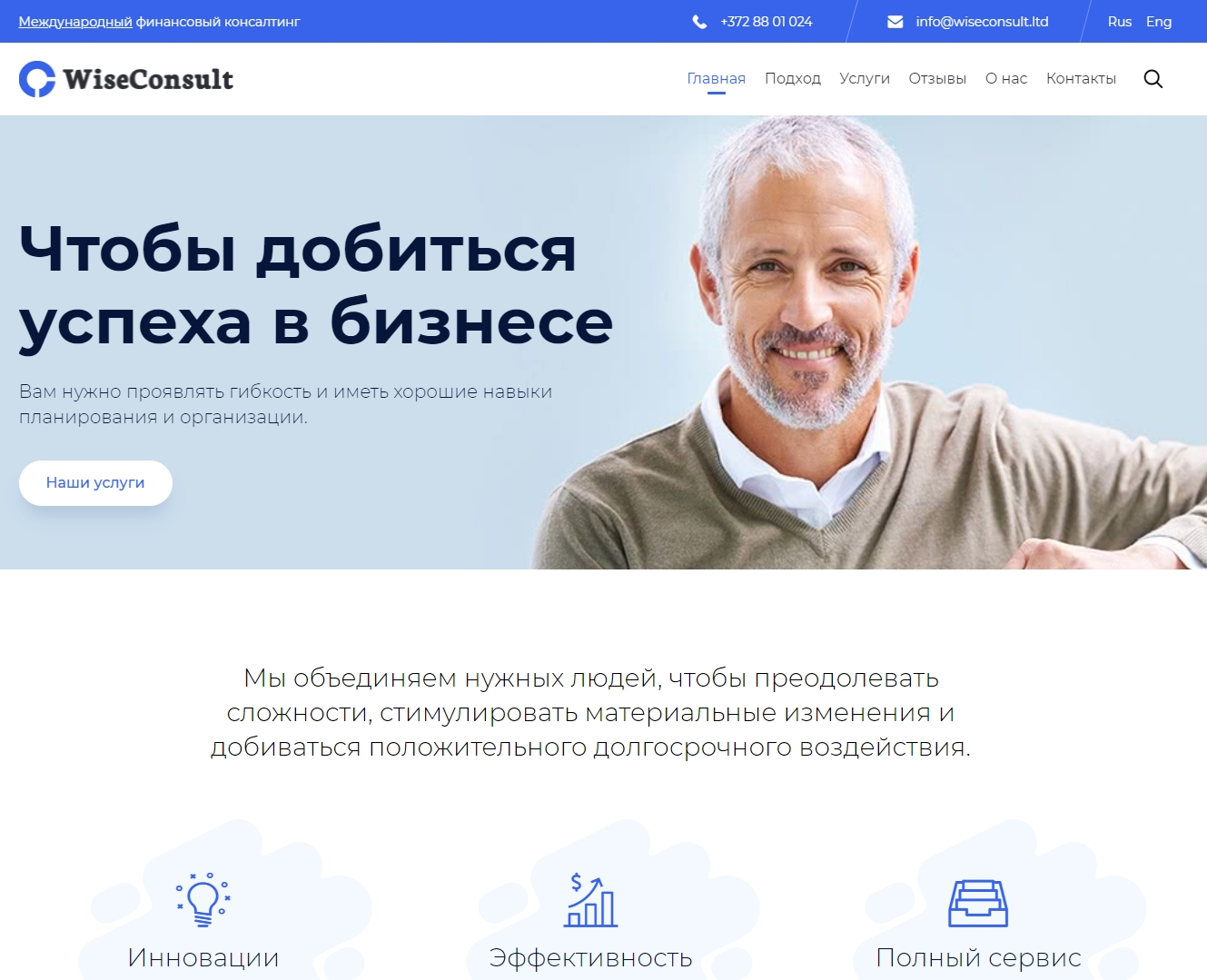 Сайт компании WiseConcult