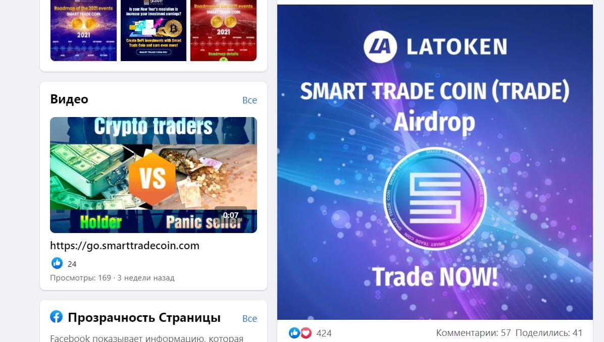 Smart Trade Coin компания для заработка