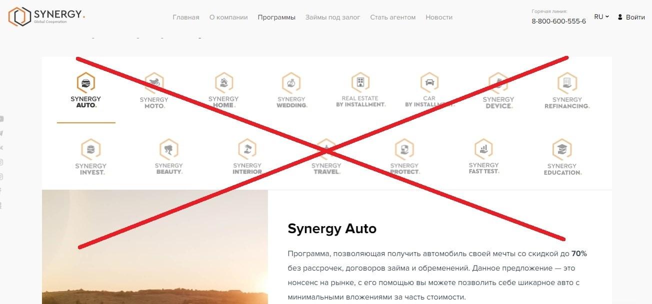 Сомнительные преимущества Synergy Group