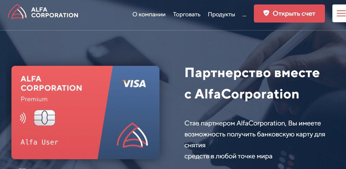 AlfaCorporation выводит деньги?