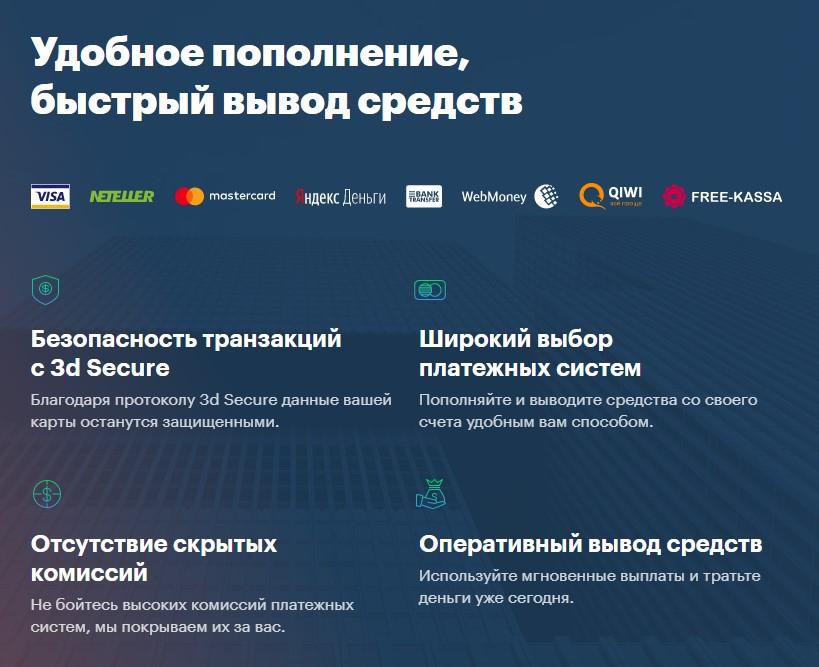 Отзывы о выводе с Binarium.com
