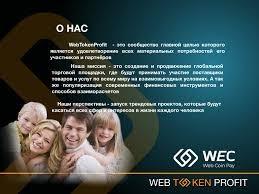 О компании Web Token Profit на сайте