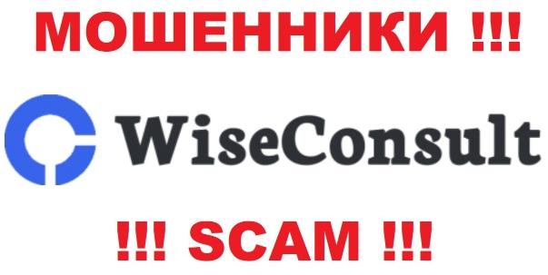Мошенники WiseConcult