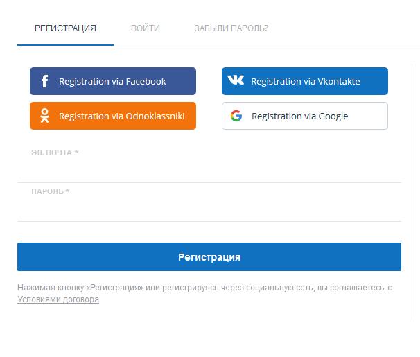 Регистрация на сайте World Forex