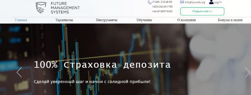 Обзор брокера Future Management Systems
