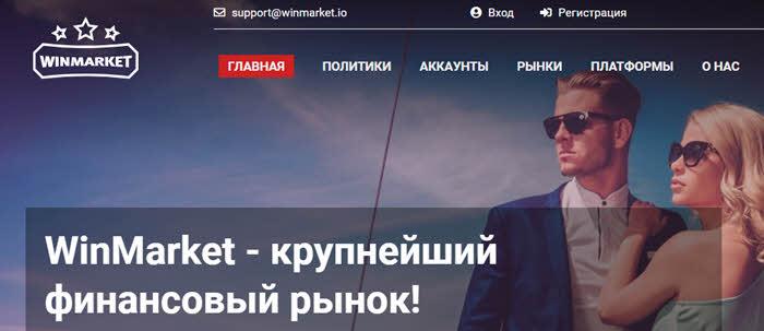 Обзор компании WinMarket