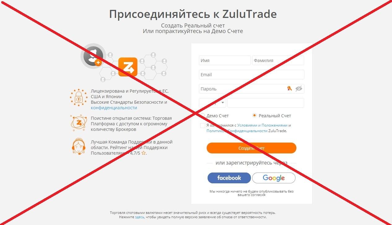 Обзор Zulu Trade