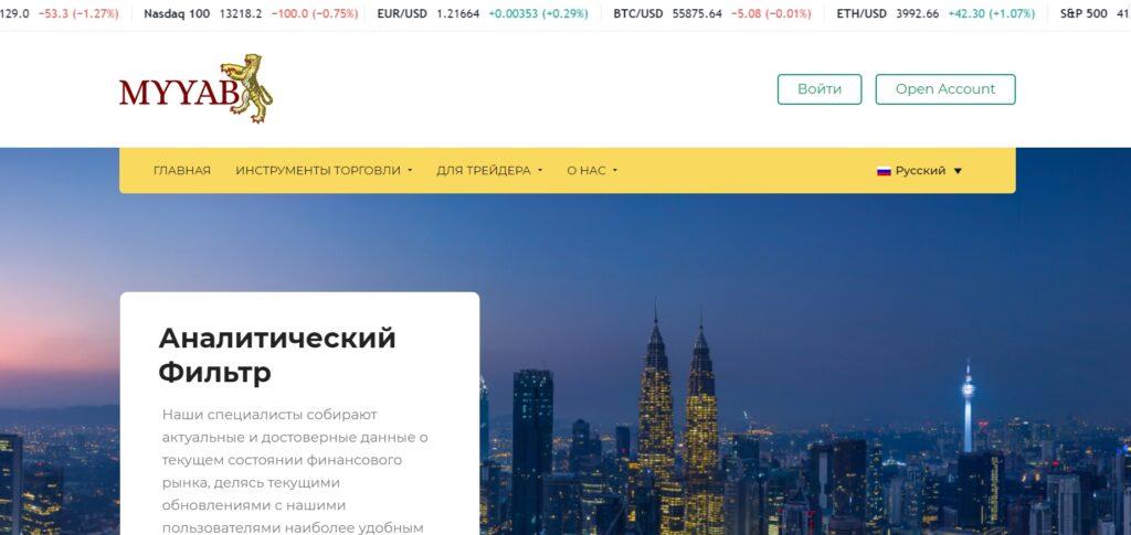 Финансовая платформа MyYab