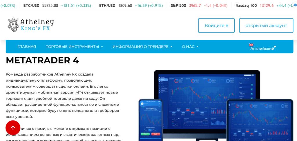 Финансовая платформа Athelney FX