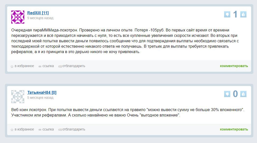 Отзывы о проекте Web Coin
