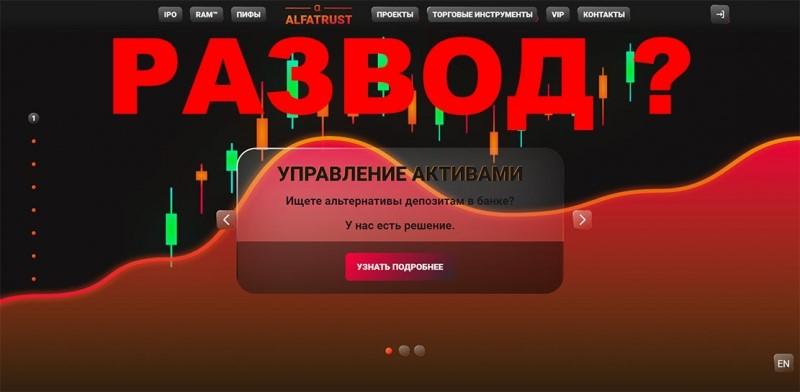 Управление фальшивыми активами Alfatrust