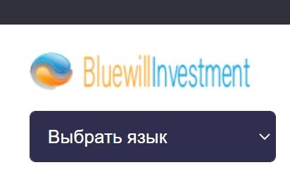 Мошенники из Bluewill Investments обманывают инвесторов: жалобы, вывод денег и отзывы : https://stablereviews.com