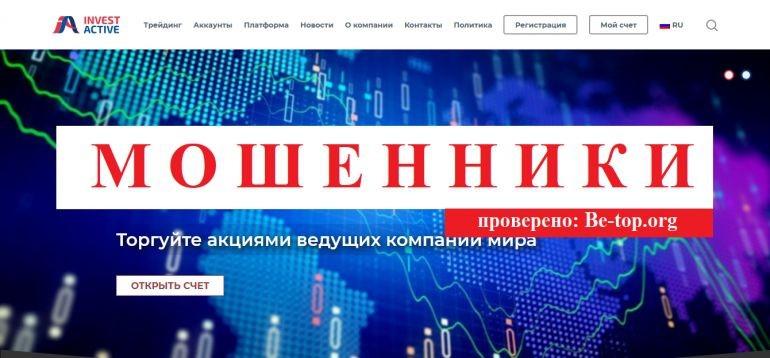Главный сайт InvestActive