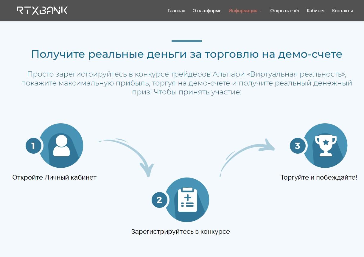 Вход на RTXBank