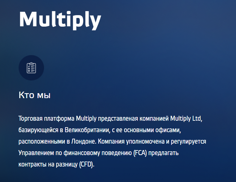 О псевдокомпании Multiply