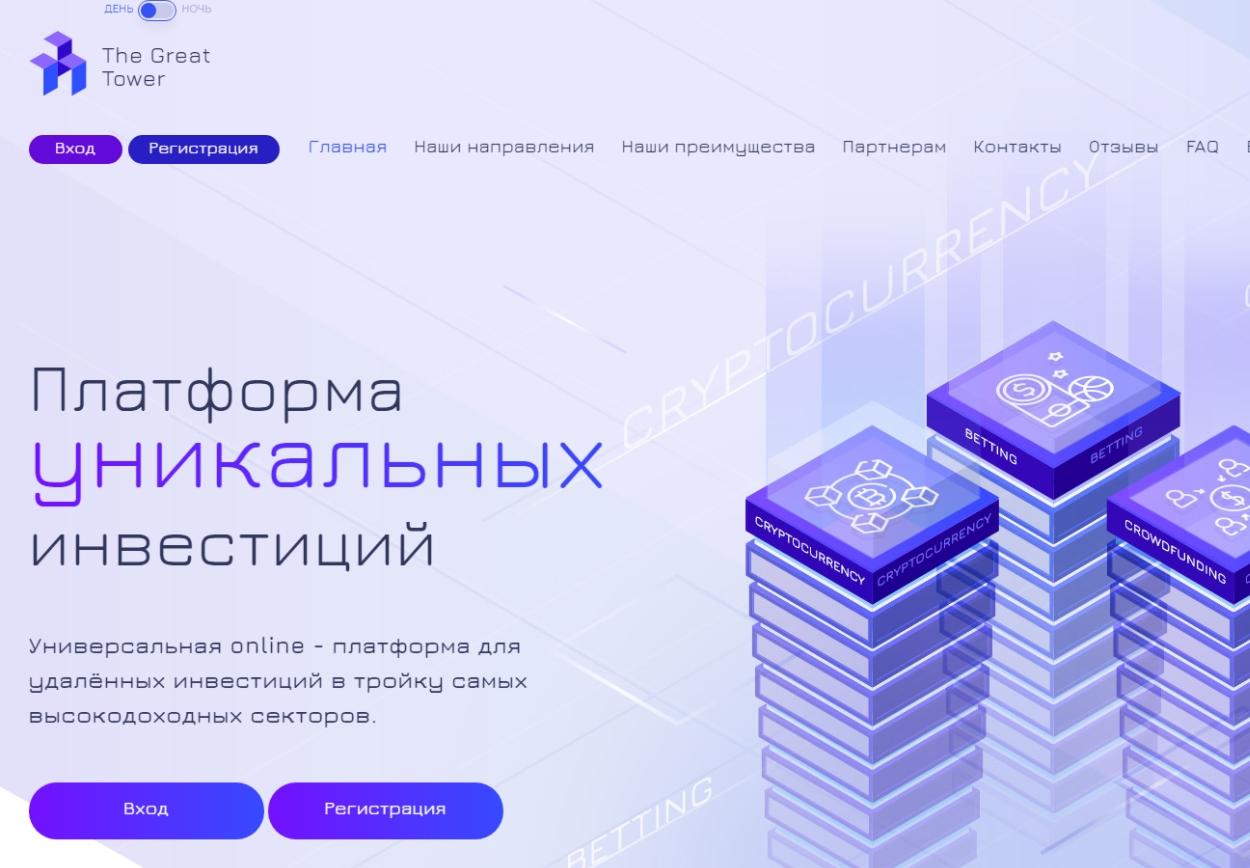 Официальный сайт thegreattower.com