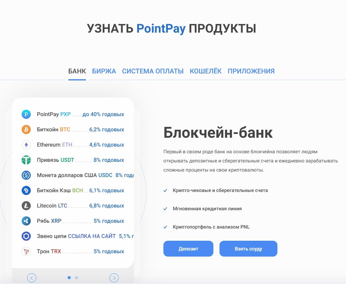 Сайт PointPay