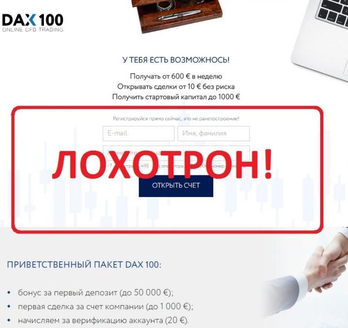 Сайт DAX100