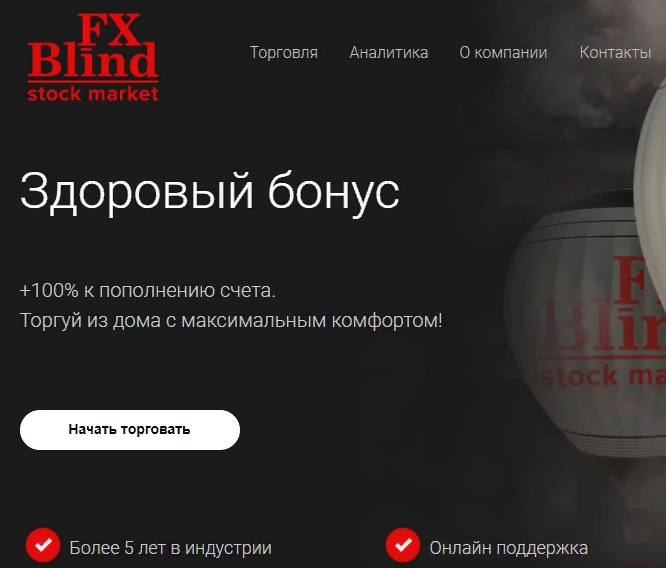 Сайт FXBlind